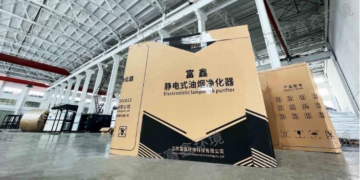 江苏厨房油*净化器系列 客户至上 江苏富鑫环境科技供应