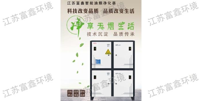 北京**油*净化器代理品牌 来电咨询 江苏富鑫环境科技供应