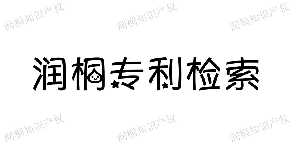 上海專利檢索實例 查詢方便 江蘇潤桐數據服務供應