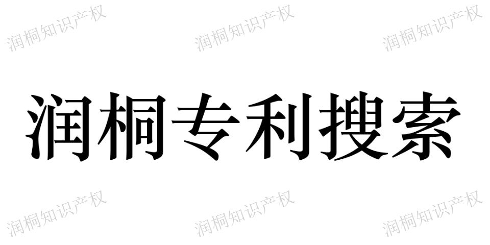 江苏可比对专利搜索 查询方便 江苏润桐数据服务供应