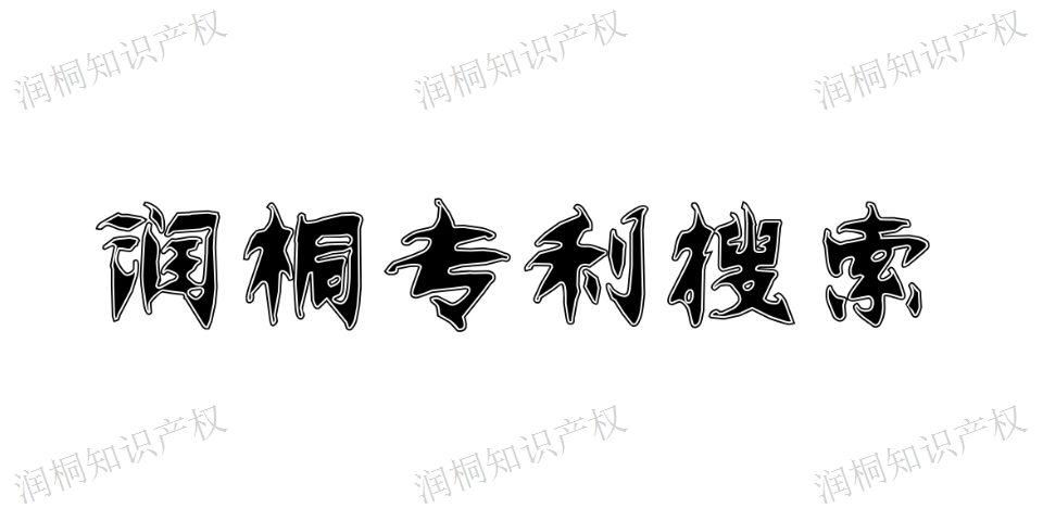 南通操作簡單專利搜索 服務至上 江蘇潤桐數據服務供應