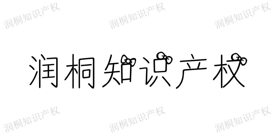 下載知識產權模式 通過率高的 江蘇潤桐數據服務供應