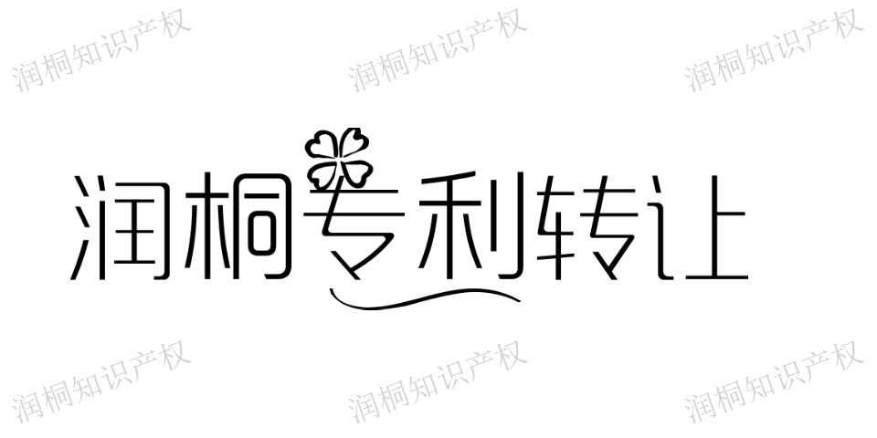 湖北专利 查询方便 江苏润桐数据服务供应