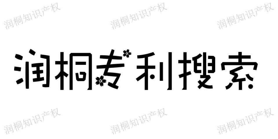 揚州專利檢索條件
