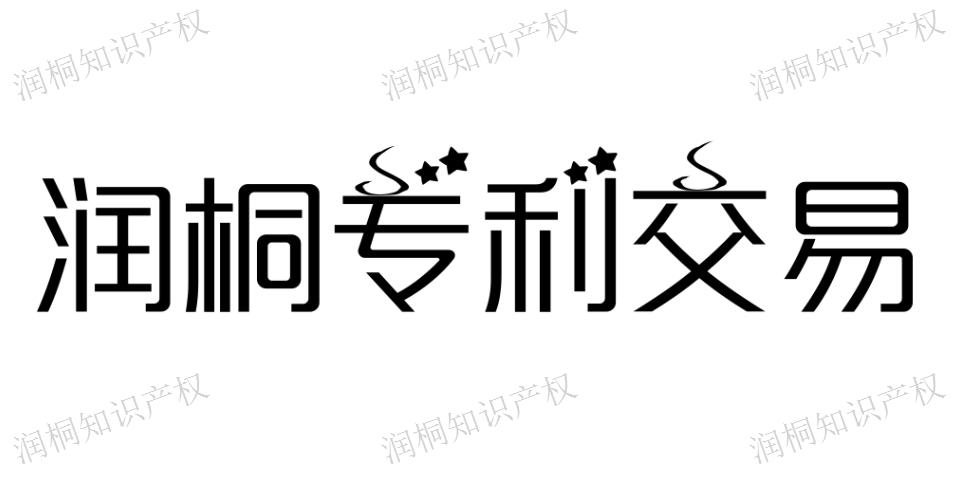 常熟專利檢索排名靠前 服務好 江蘇潤桐數據服務供應