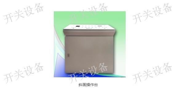 浦東新區品質開關設備批發 創造輝煌「江蘇新晶合電氣科技供應」