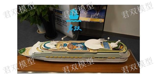 安徽游艇模型 欢迎来电「君双供」