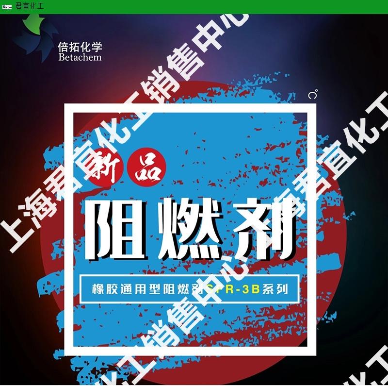 装盘硫化、裸硫化外胶阻燃剂 信息推荐 上海君宜化工供应