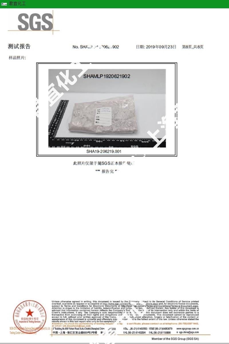 食品胶管防火剂 阻燃剂 欢迎咨询 上海君宜化工供应