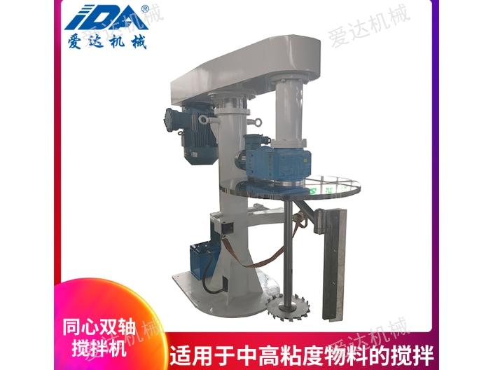 湖南乳膠漆同心雙軸攪拌機哪里買 江陰市愛達機械供應