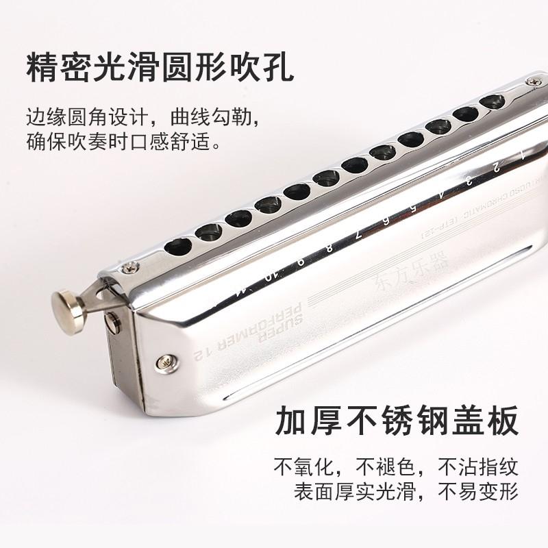 山東16孔半音階口琴琴譜 口琴制造商「江蘇東方樂器供應」