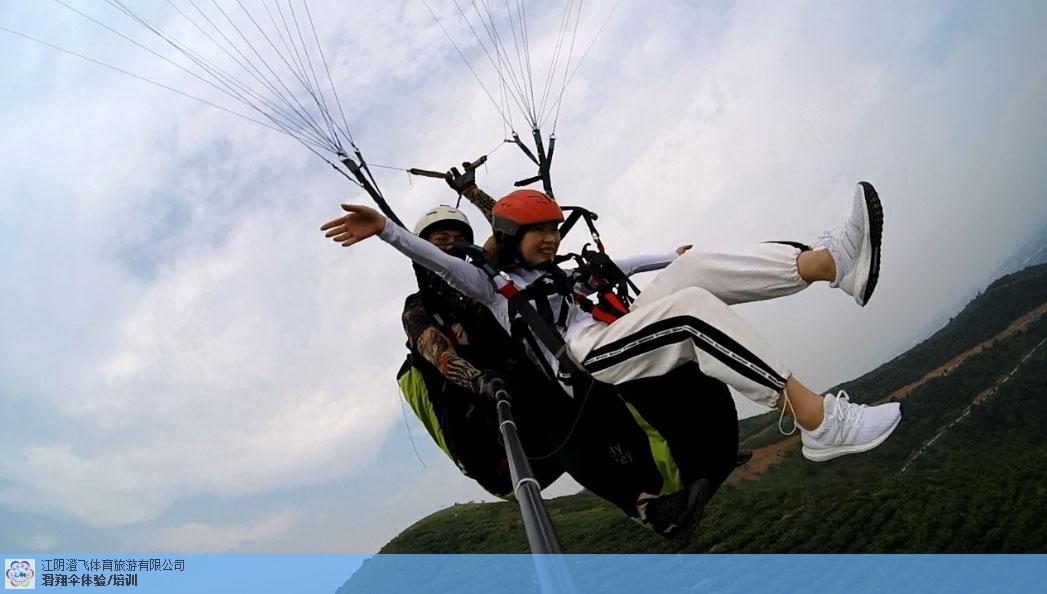 上海本地滑翔伞飞行体验欢迎来电「江阴澄飞体育旅游供应」
