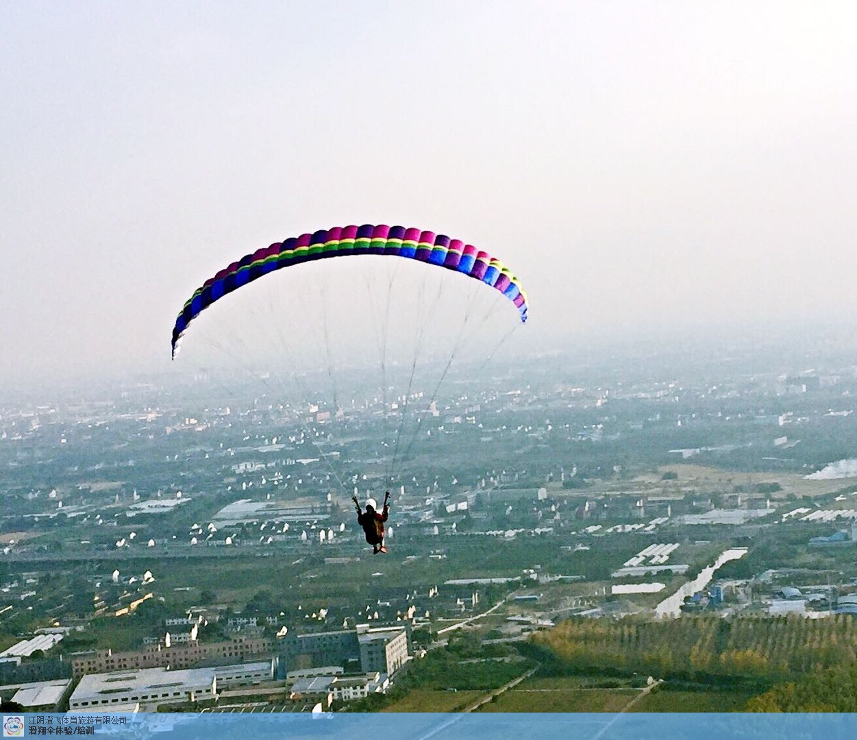 崇明区直销滑翔伞飞行体验质量推荐「江阴澄飞体育旅游供应」