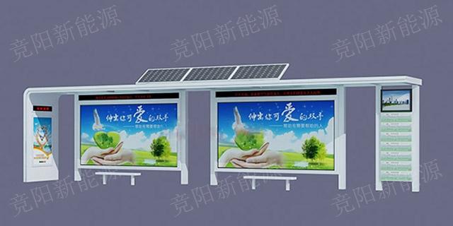 湖北城市太阳能公交站订制 信息推荐「四川竞阳新能源供应」