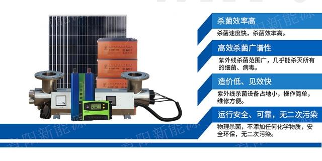 阿壩家庭紫外線飲水消毒系統廠家 客戶至上「四川競陽新能源供應」