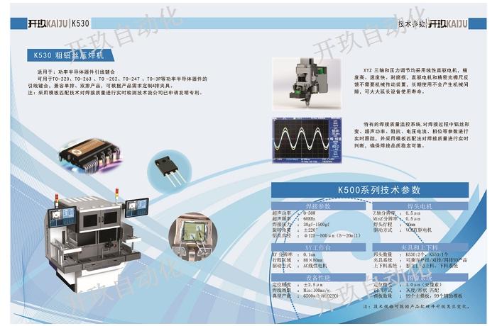 黑龍江K530焊線機廠家直銷 深圳市開玖自動化設備供應