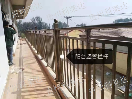 贵州锌钢栏杆厂家 欢迎来电 贵州科莱达建材供应