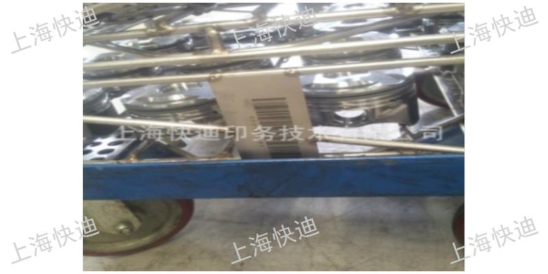 江苏耐摩擦金属条码生产厂家 推荐咨询「快迪供」