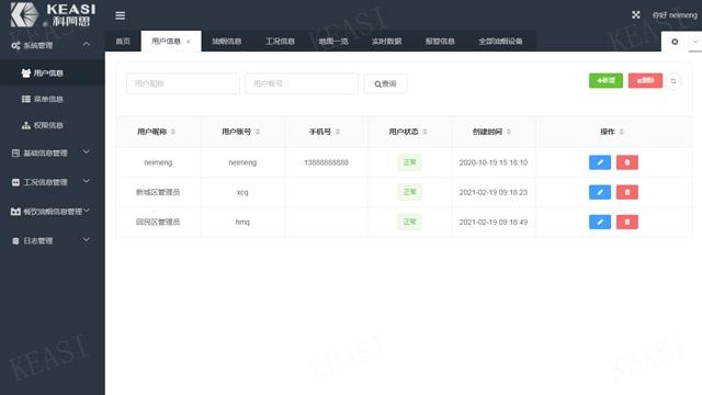 上海企業能耗系統維護,系統