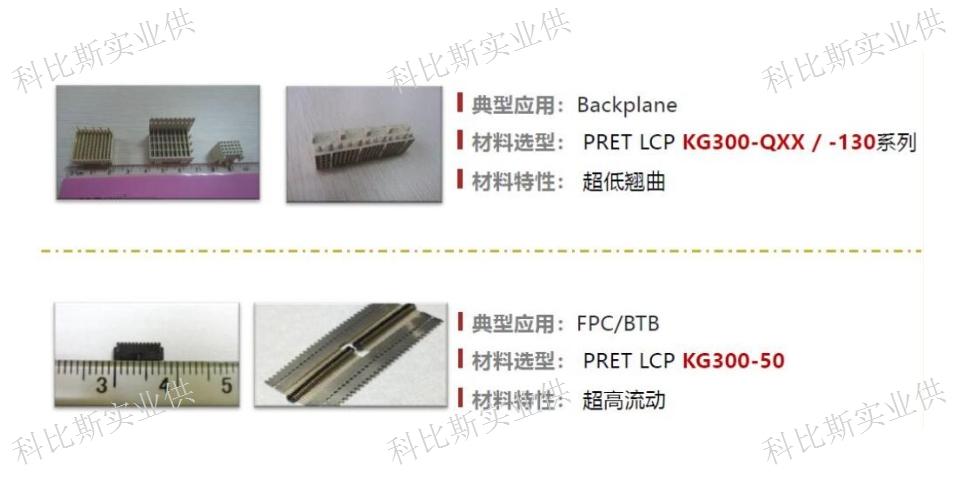 原装进口LCP薄膜高质量的选择