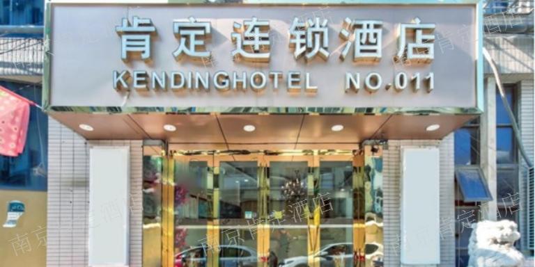 南京南站肯定宾馆加盟,宾馆