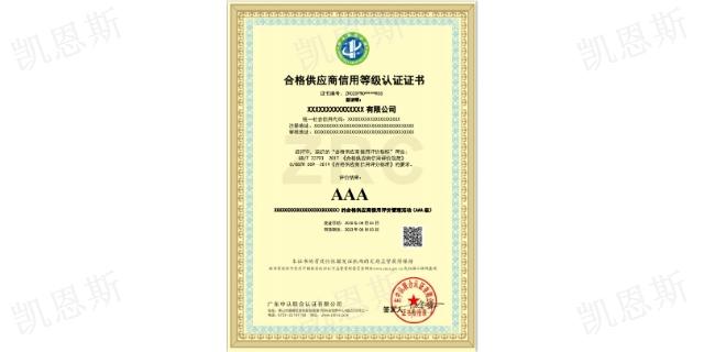 數據中心管理體系證書認證代辦「江蘇凱恩斯企業管理咨詢供應」