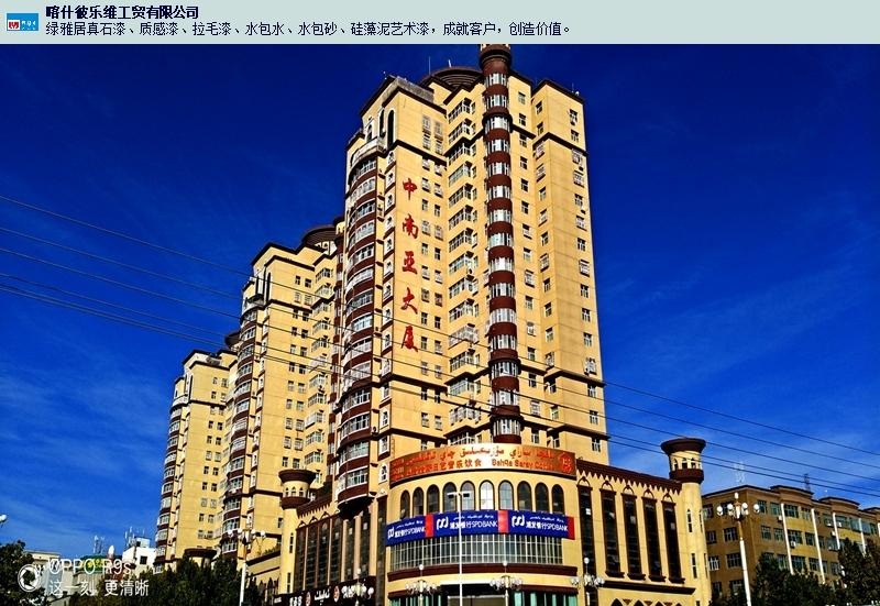 阿克苏新型真石漆销售电话「喀什彼乐维工贸供应」