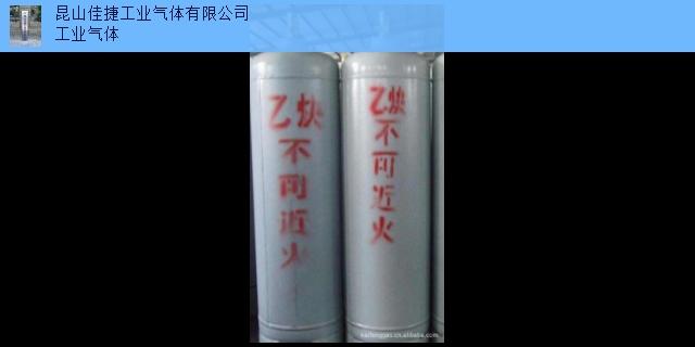 长宁区优质工业乙炔哪家便宜「昆山佳捷工业气体供应」