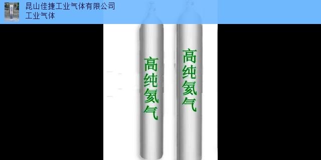 太仓氦气质量商家「昆山佳捷工业气体供应」
