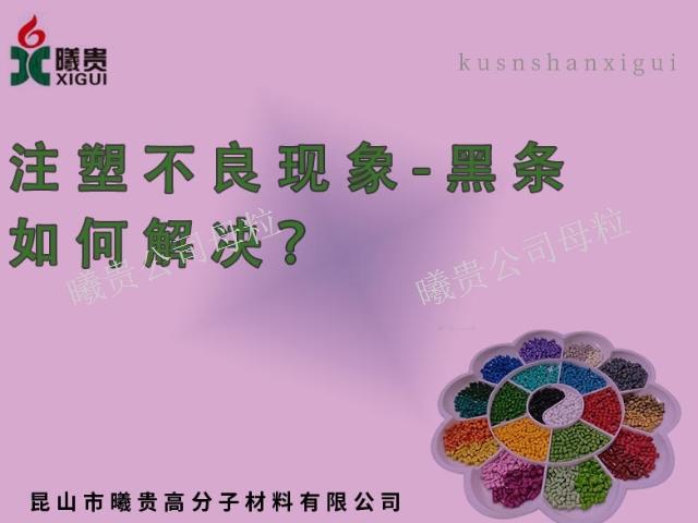 苏州PVC色母粒材料