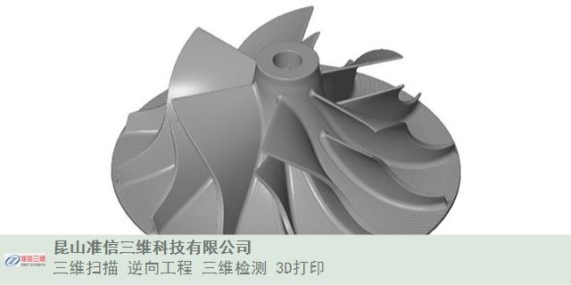 吴江区市场逆向工程价格 创造辉煌「昆山准信三维科技供应」