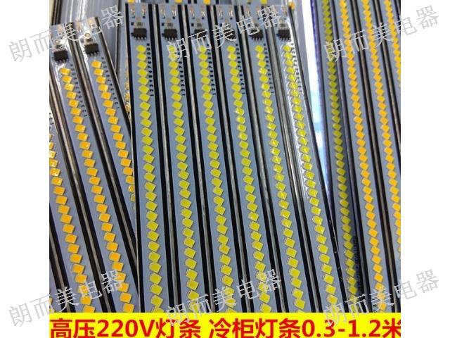 山東智能化冷柜照明LED燈企業 誠信經營「上海朗而美電器供應」