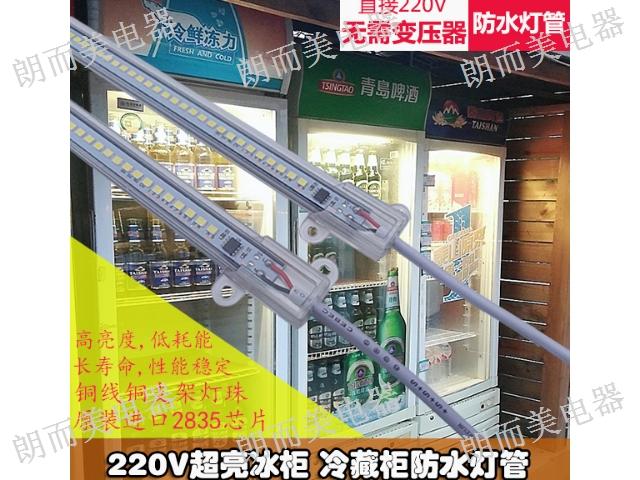 重慶省電冷柜照明LED燈銷售電話 服務為先「上海朗而美電器供應」
