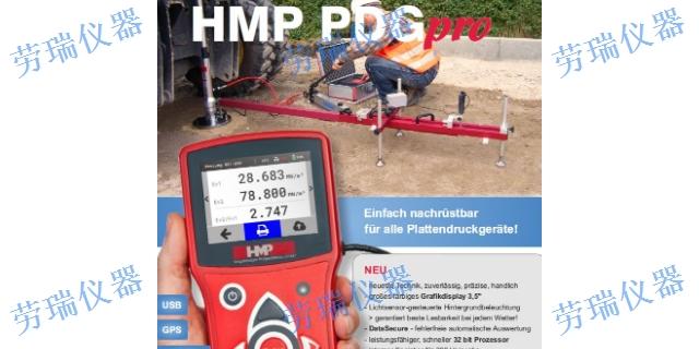 广东德国PDG-SD静态变形模量测试仪中国代理商 欢迎来电「上海劳瑞仪器设备供应」