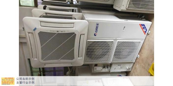 黃埔區掛式空調設備回收哪里有 歡迎來電「東圃定方家私店供應」