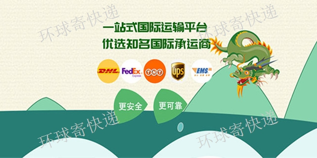 中国邮寄马来西亚快递费大概多少「环球寄国际快递供应」