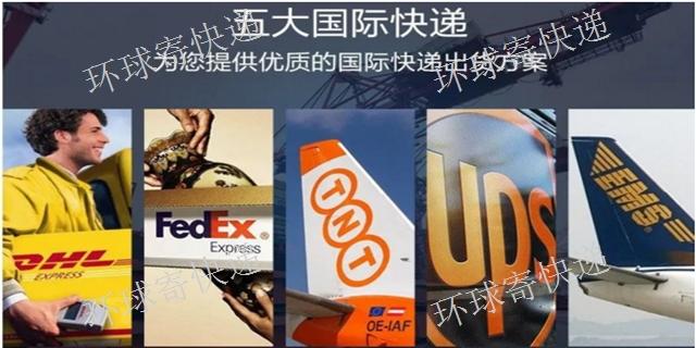 中国往英国�寄快递用什么快递比较好「环球寄�国际快递供应」