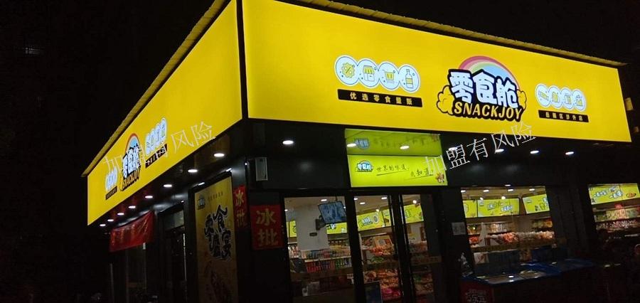长沙休闲零食加盟店有哪些 湖南零食舱品牌管理供应