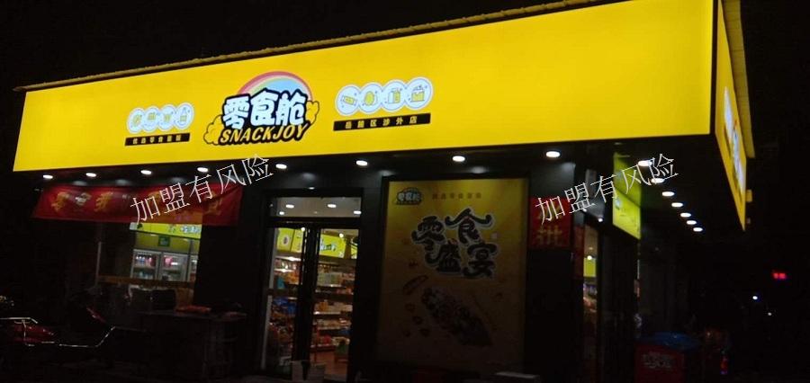 安徽进口零食加盟店哪家好 湖南零食舱品牌管理供应