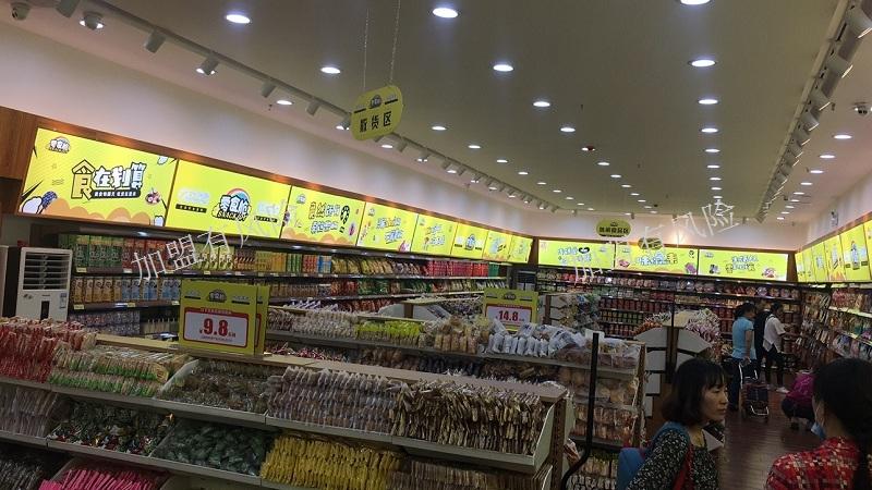 广东儿童零食加盟 湖南零食舱品牌管理供应