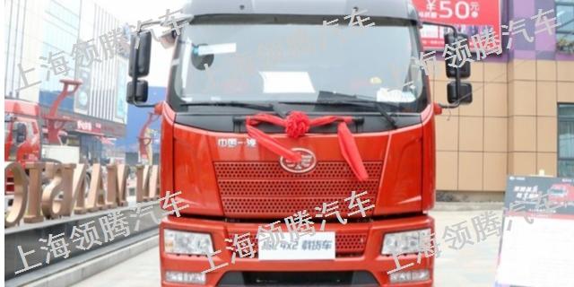 铜陵一汽解放牵引350马力一汽解放载货车要多少钱 诚信经营「上海领腾汽车供应」