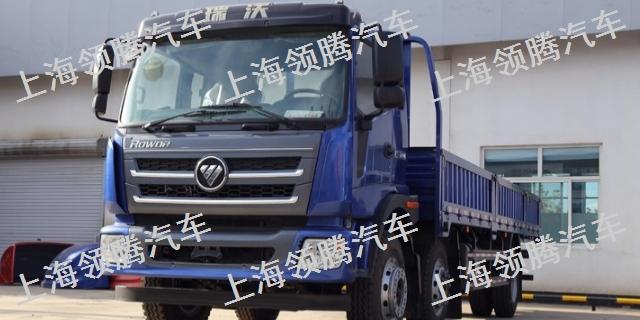 宿州150马力福田载货车要多少钱 服务至上「上海领腾汽车供应」