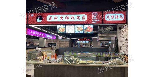 辽源熟食加盟商家 真诚推荐「宽城区老街熟食店供应」