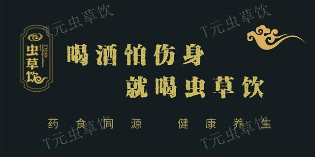 沙坪坝区醒酒饮料电话 服务为先「重庆隆康众享电子商务供应」