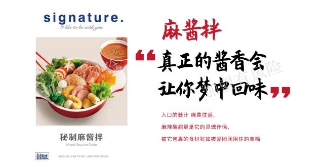 遼寧省絕味麻辣拌加盟 知恩天成供應