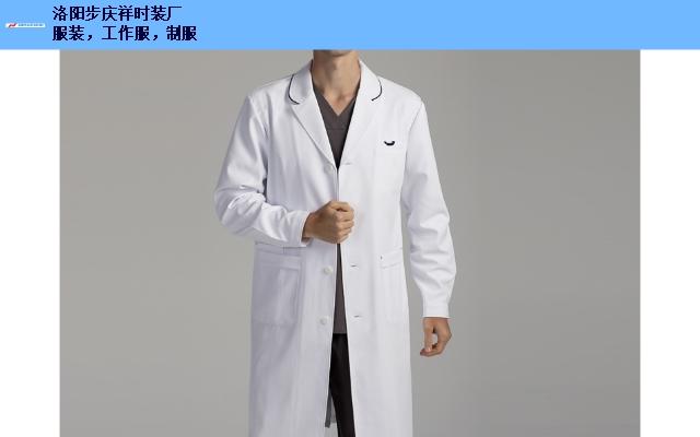 汝陽男醫生服定做廠家「洛陽市步慶祥時裝廠供應」