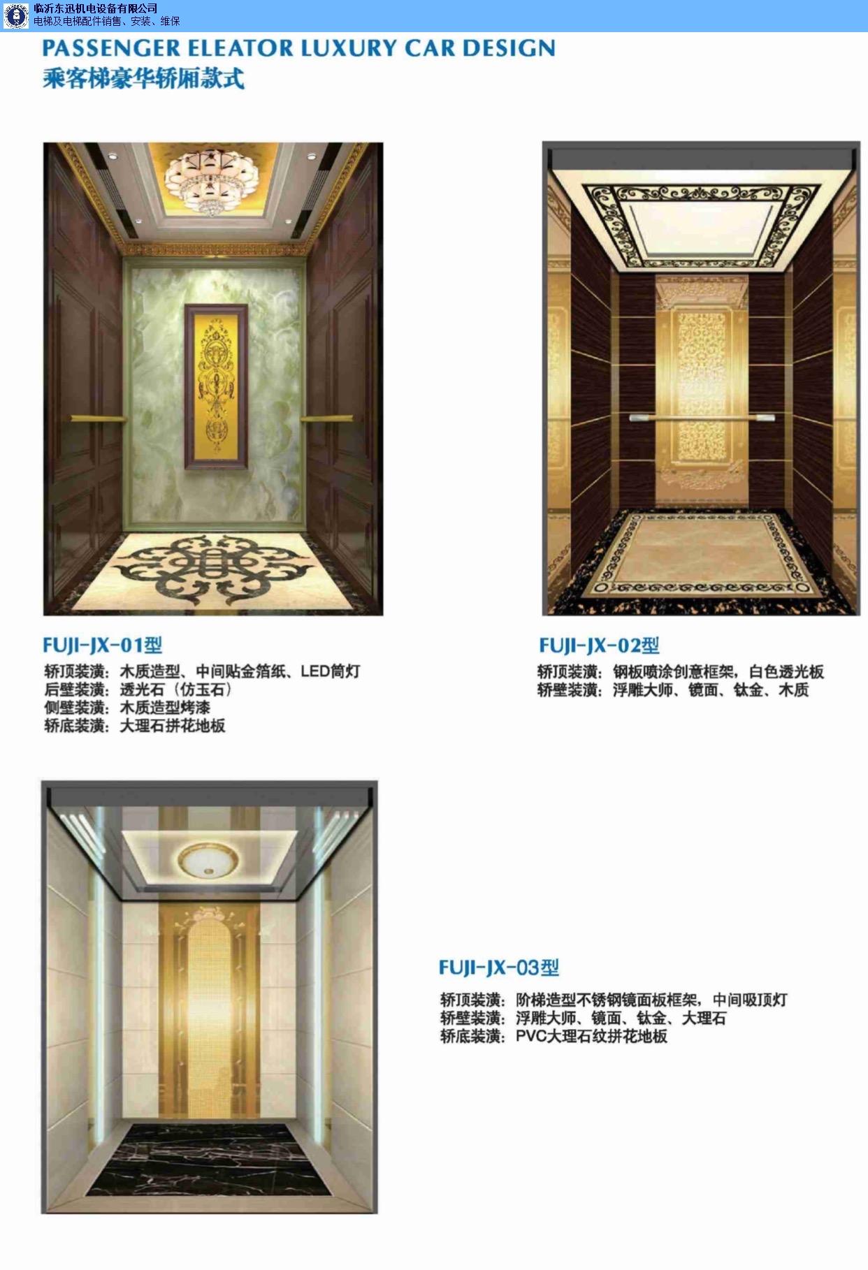 兰山区奥的斯电梯销售价格 抱诚守真 临沂东迅机电设备供应