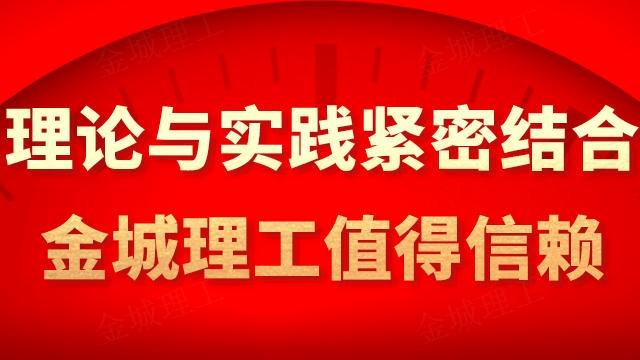慶陽中考復讀學校哪家教的好 金城理工中等專業學校供應