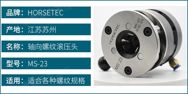 天津轴向螺纹滚压头产品原理 迈道纳供