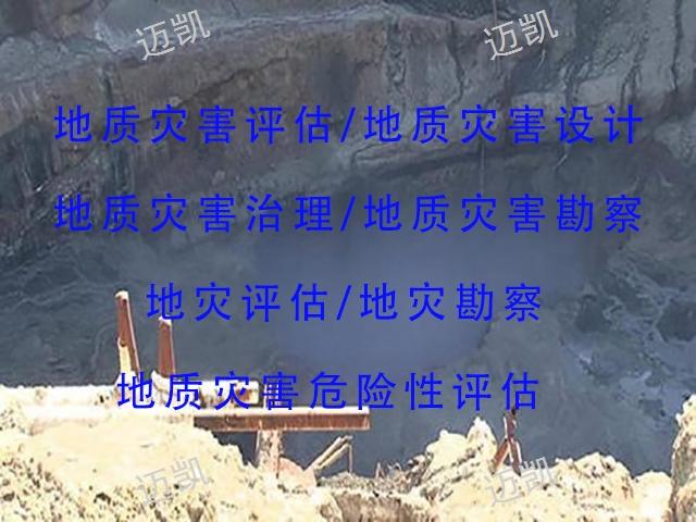 昆明高速公路地质灾害危险性评估费 服务至上 云南迈凯地质勘查咨询供应